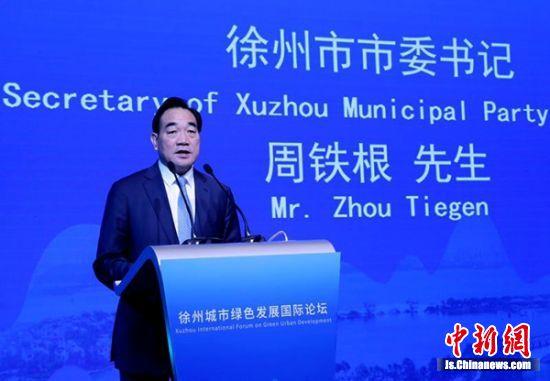 徐州市委书记周铁根现场致辞。
