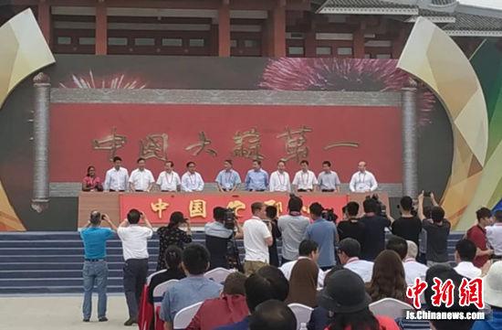 第二屆國際(邳州)大蒜產業峰會舉辦 以蒜為媒助發展