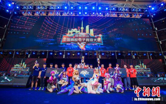 """""""智竞未来""""全国高校电竞大赛总决赛在徐州泉山举办"""