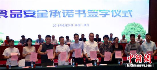 伏羊节推荐酒店食品安全承诺书签字仪式。