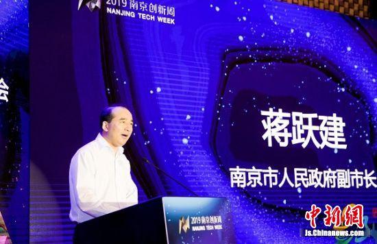 南京市副市长蒋跃建向海内外专家表示欢迎。 程贺摄。