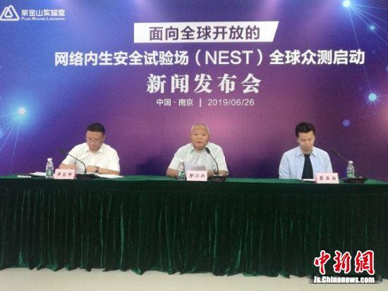 中國網絡內生安全試驗場今起開始全球眾測