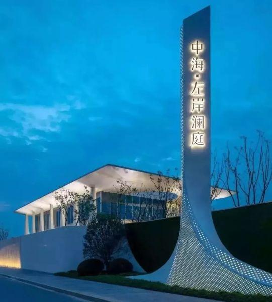 中海左岸瀾庭即將開售 江北核心區高性價比精裝房不容錯過