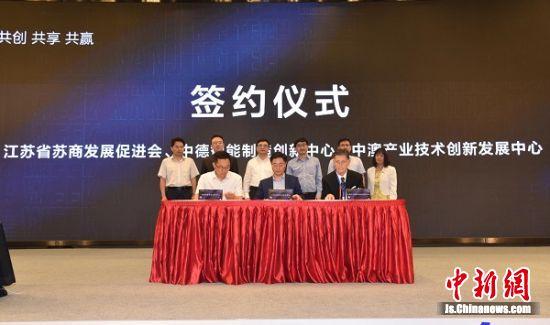 技術創新與智能制造應用論壇在南京舉行