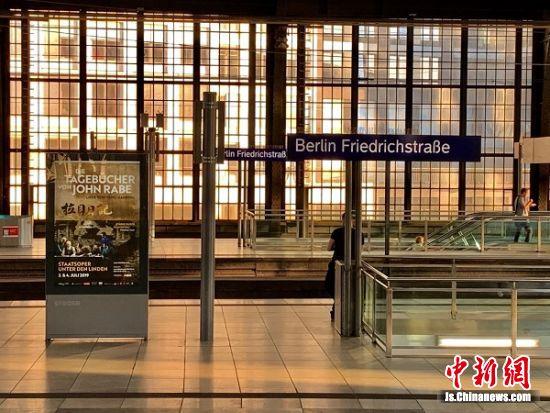 柏林中央火车站