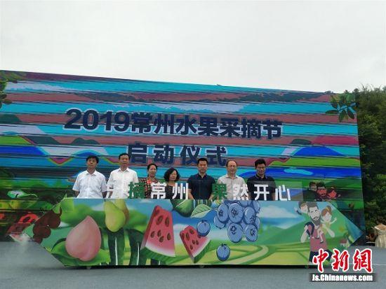 2019常州水果采摘节启幕