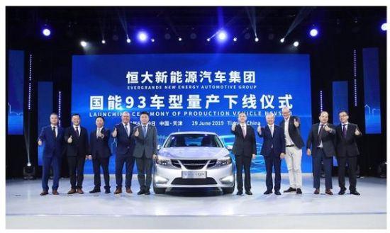国能93车型量产下线仪式嘉宾合影