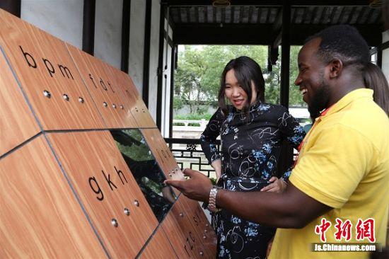 留学生们在周有光图书馆内的汉语拼音互动设备前驻足