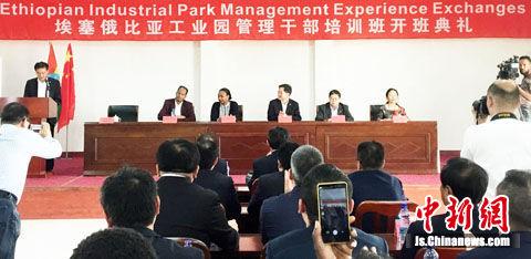 中国开发区经验输出首个在境外设立的专业培训中心投用。