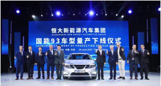 国能93车型量产下线仪式现场