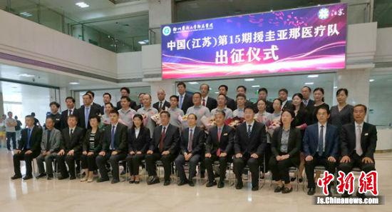 徐医附院举行中国(皇冠娱乐注册送66)第15期援圭亚那医疗队出征欢送仪式。