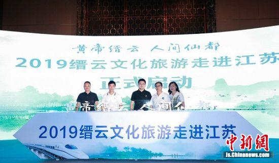 2019缙云文化旅游(江苏)推介会在常州拉开帷幕