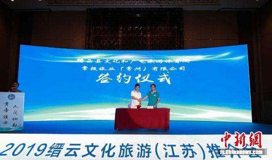 缙云县文化和广电旅游体育局与常报旅业(常州)有限公司现场签订了战略合作协议