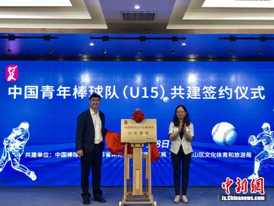 中国青年(U15)棒球队训练基地揭牌