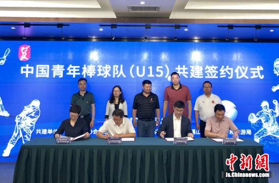中国青年(U15)棒球队共建签约仪式现场
