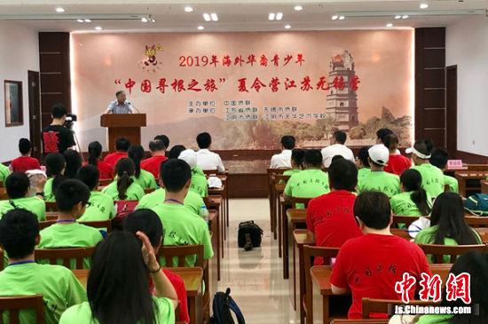 """""""中国寻根之旅""""夏令营皇冠娱乐注册送66无锡营开营。"""