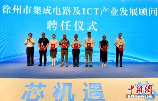 徐州市集成电路及ICT产业发展顾问颁证仪式。 朱志庚 摄