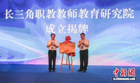 长三角职教教师教育研究院成立揭牌