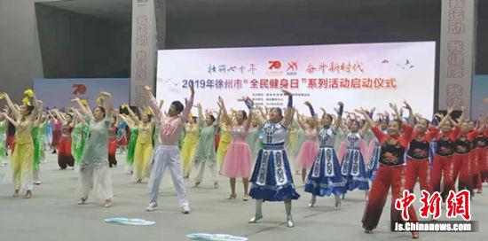 """徐州市""""全民健身日""""系列活动启动仪式在奥体中心举办。"""