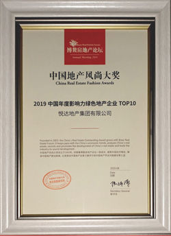 悦达地产荣登2019中国年度影响力绿色地产企业TOP10