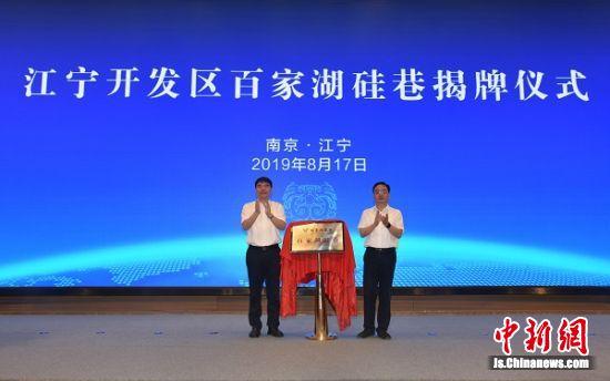 总投资110亿元科创项目落户南京江宁开发区