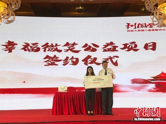 """""""幸福微笑""""等4个公益项目在南京启动升级"""