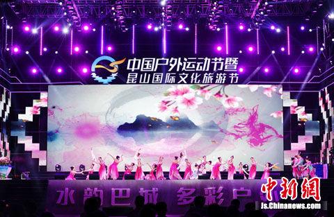 中国户外运动节在昆曲小镇巴城启幕