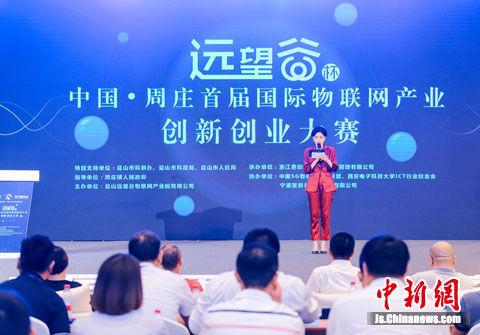 """""""远望谷杯""""中国__周庄首届国际物联网产业创新创业大赛圆满收官。赛创未来提供"""