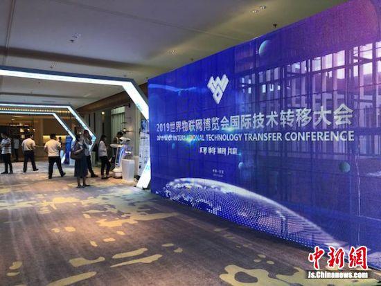 国际技术转移大会在无锡举行。