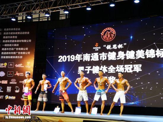 2019南通市健身健美锦标赛落下帷幕