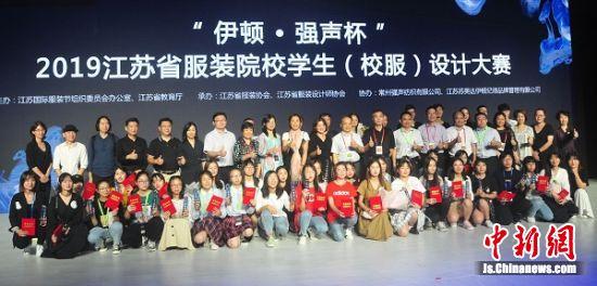 2019江苏省服装院校学生(校服)设计大赛南京举行