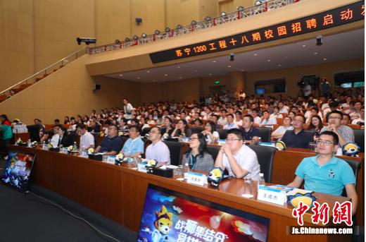 苏宁1200工程十八期校园招聘全球启动发布会现场。 苏宁供图
