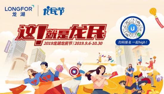龙湖集团2019龙民节隆重开幕 24城140万龙民欢乐共享