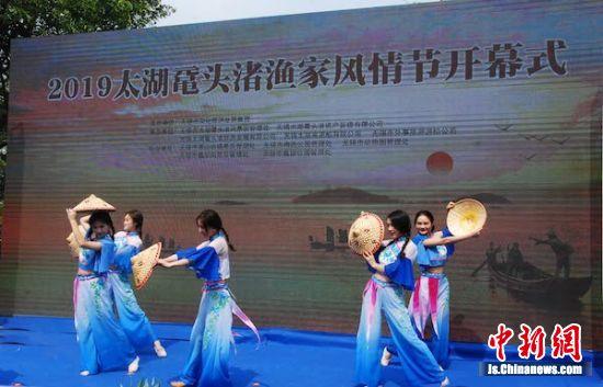 图为鼋头渚渔家风情节开幕现场的表演。