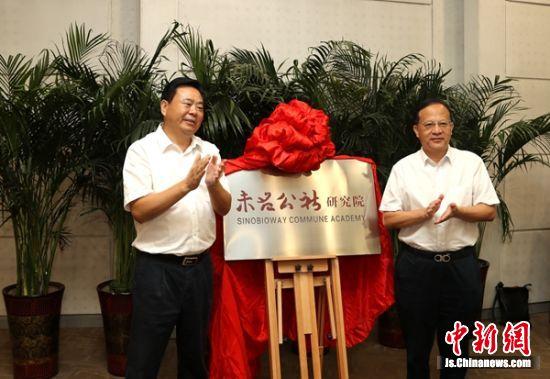 睢宁县委书记贾兴民与北大未名集团董事长潘爱华共同为未名公社研究院揭牌。齐浩 摄