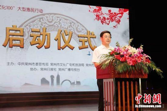 中共常州市委常委、宣传部长陈涛在启动仪式上讲话