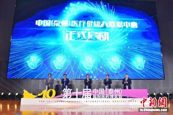 中国(泰州)健康医疗大数据中心启动仪式,医博会新闻中心供图