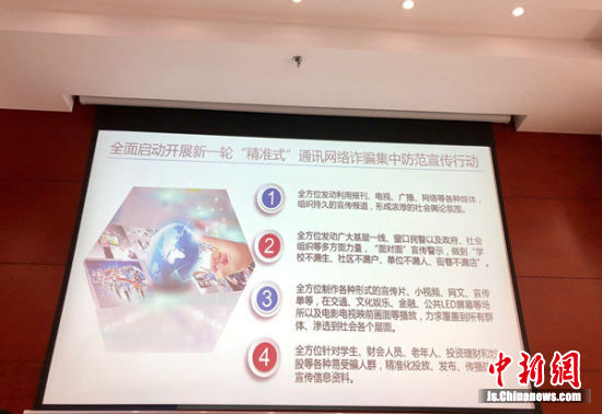 通讯网络诈骗集中防范宣传行动启动。