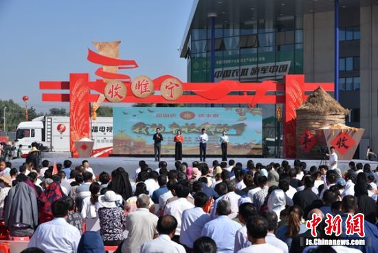 农民丰收节开幕式现场。