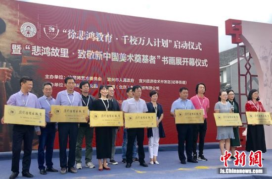首批加盟学校获颁证和授牌。