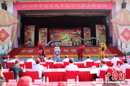 丰收节江苏主场活动在华西村举行。
