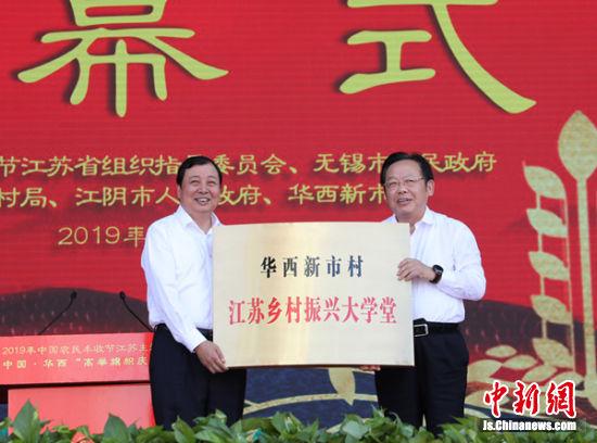 江苏乡村振兴大学堂揭牌。
