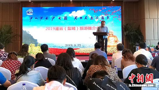 连云港灌云县在盐城举办旅游专场推介会