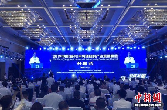 图为半导体材料产业发展峰会开幕现场。