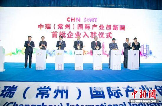 6家外资企业入驻中瑞(常州)国际产业创新园。 杨炎橙 摄