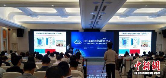 中国汽车智能化峰会启幕 聚焦汽车智能化发展路径
