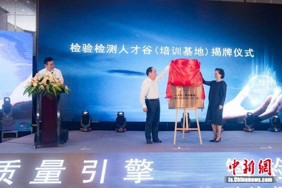 中国常州检验检测认证产业园人才谷(培训基地)揭牌