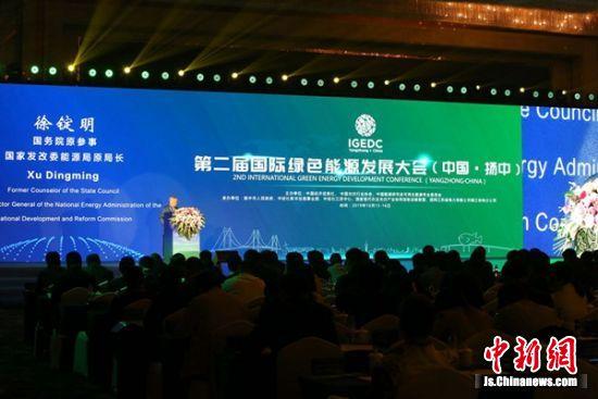 10月16日,第二届国际绿色能源发展大会在江苏扬中举行。钟学满摄