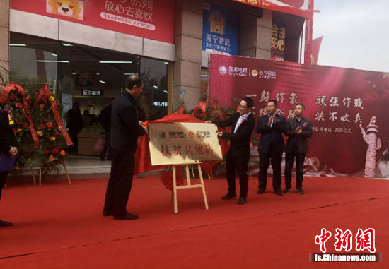 10月17日,国网江苏电力公司与苏宁易购合作的公益扶贫项目苏宁易购扶贫共建店正式开业。
