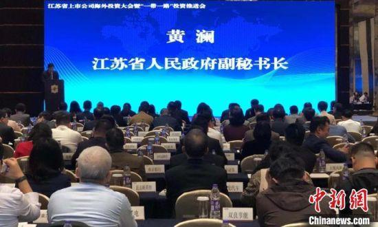 """28日,江苏省上市公司海外投资大会暨""""一带一路""""投资推进会在南京举行。 朱晓颖 摄"""